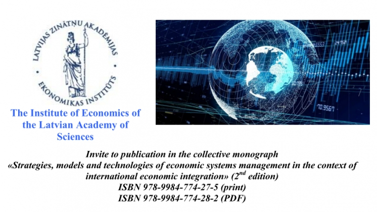 Invite to publication in the collective monograph  «Strategies, models and technologies of economic systems management in the context of  international economic integration»